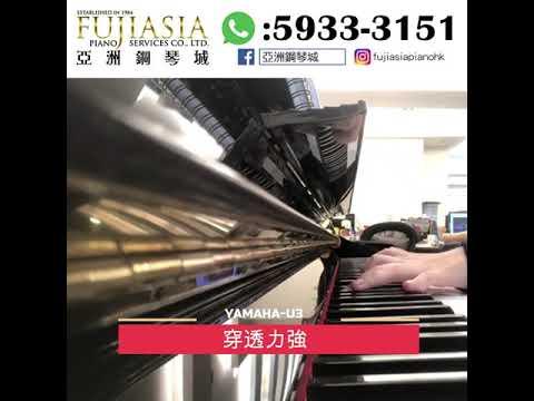 【YAMAHA-U3老師大愛系列🔥琴聲試範】