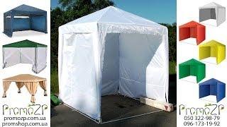Как собрать шатёр, схема сборки шатра 2х2 метра, видеоинструкция по сборке шатра,(Сборка шатра занимает примерно 5 минут, если вы делаете это не первый раз, и 10 минут, если следуя схеме сборки..., 2013-10-13T18:45:33.000Z)