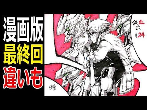 【ガンダム 鉄血のオルフェンズ】漫画版 2期が最終回!アニメ ...