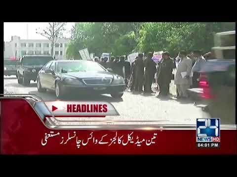 News Headlines | 4:00 PM | 22 April 2018 | 24 News HD