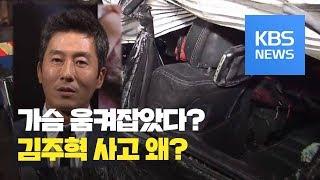"""배우 김주혁, 교통사고 사망…""""추돌 뒤 가슴 움켜잡고 있어"""" / KBS뉴스(News)"""