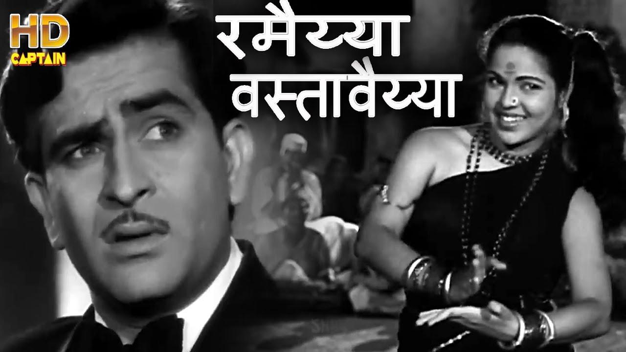 Download रमैय्या वस्तावैय्या Ramaiya Vastavaiya - HD वीडियो सोंग - लता मंगेशकर, मो.रफ़ी, मुकेश | Shree 420 |