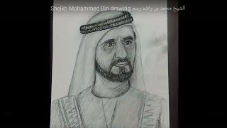 Sheikh Mohammed Bin drawing الشيخ محمد بن راشد رسم
