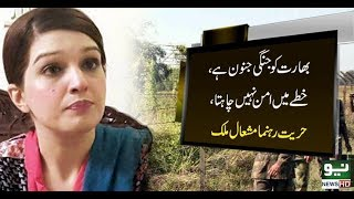 Mashal Malik's Reaction on Indian Army Chief's Statement | Neo News HD