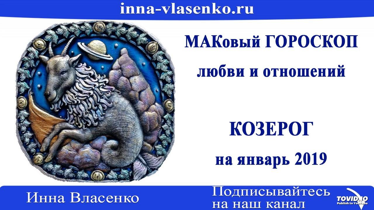 Гороскоп на февраль козерог гороскоп на месяц февраль козерог, месячный гороскоп на февраль года с учетом особенностей знака зодиака козерог.