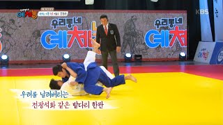 [kbs world] 우리동네예체능 - 이훈 VS 빅블루 유도부 김정태 대결, 밭다리 한판으로 이훈 승!. 20151103