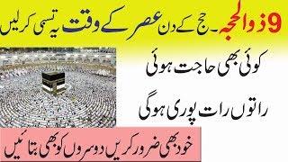Arfa K Din 9th Zil Hajj Asar K Wakat Ka Powerful Wazifa