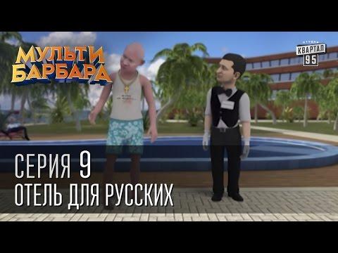 Улица Веселая (2015, все выпуски) HD - Смотреть онлайн