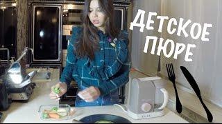 VLOG Рецепт детского овощного пюре с 6 мес. за 15 минут