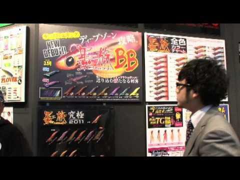 ティップランエギング 墨族BB解説 2011フィッシングショー大阪