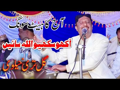 new song 2019 akho sakhio allah sain singer gul tari khelvi mianwali best saraiki song