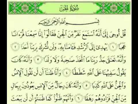 سورة الجن مكتوبة كاملة ماهر المعيقلي Suraht Aljen Maher Almuaiqly
