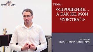 Прощение... А как же мои чувства / Владимир Омельчук / 20.05.2018