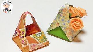 折り紙1枚で簡単 かわいい「かご(バスケット)」実用使い Origami basket 3D【音声解説あり】 / ばぁばの折り紙