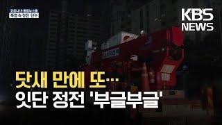 서울 구로구 2백 세대 한 때 정전…폭염 속 정전·단수…