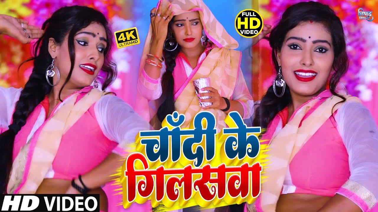 (सुपरहिट मगही गीत ) - चाँदी के गिलसवा   Arjun Ashiq   Chandi Ke Gilasawa   New Hit Magahi Song 2021