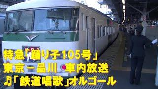 【車内放送】特急踊り子105号(185系 旧式「鉄道唱歌」 女性車掌 東京-品川)
