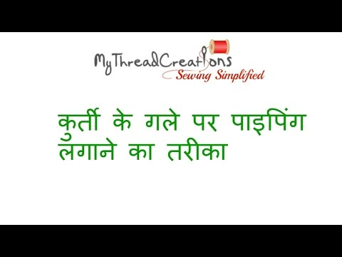 Sewing Neck Design with Piping  Hindi Tutorial