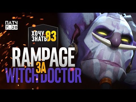 видео: Хочу Знать #83 - rampage за witch doctor