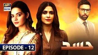 Hassad Episode 12 | 15th July 2019 | ARY Digital [Subtitle Eng]