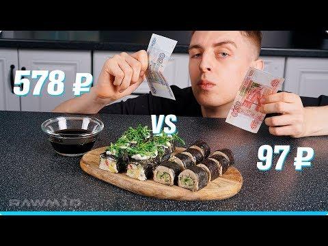 Вегетарианские (сыроедческие) роллы - самые бюджетные Vs самые дорогие