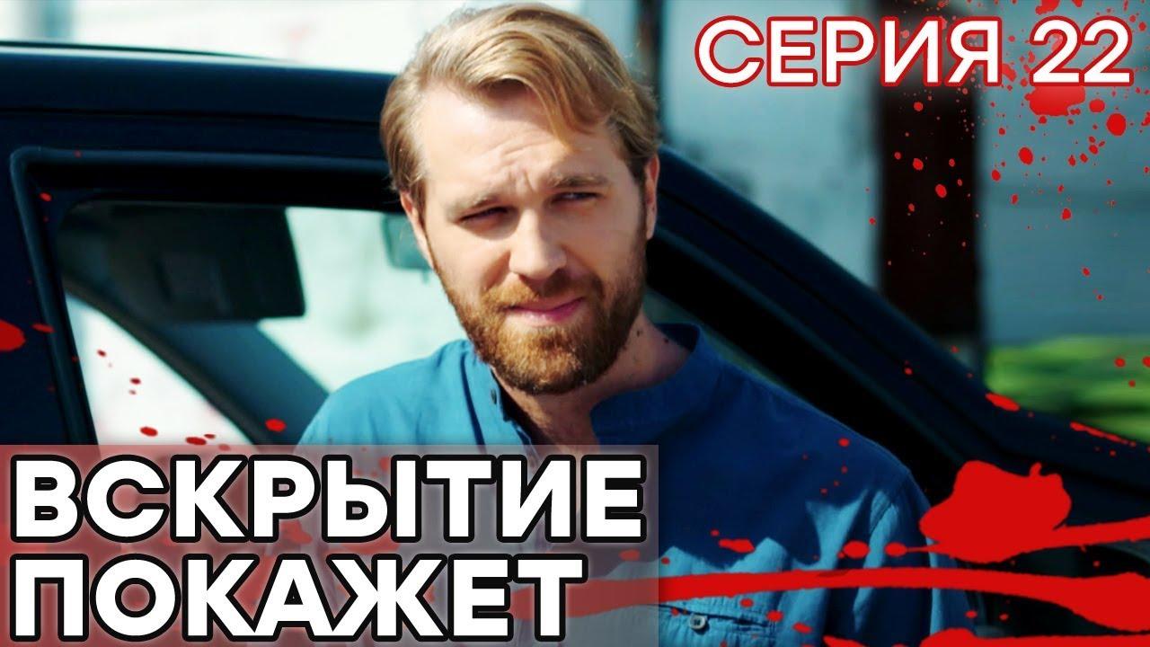 Ганнибал 1 сезон 1 серия - Аперитив смотреть онлайн - Ivi