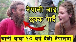म्याप हेरेर नेपाल आका चार्ली बाबा दस बर्स बाट नेपाली लाइ नै छक्क पार्दै || Charlie Baba  in Nepal