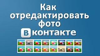 Фоторедактор в соцсети ВКонтакте. Как изменить фотографию. Chironova.ru