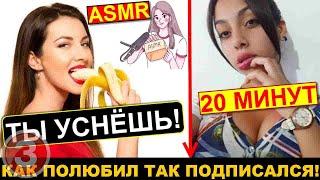 AMSR для сна - 20 минут банан со сливками и пальцы по бокалу