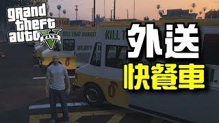 RAGE Multiplayer GTA | #04 - 外送快餐車