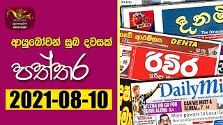 Ayubowan Suba Dawasak  - Paththara  | 2021-08-10 | Rupavahini Thumbnail