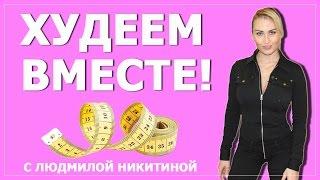 Худеем правильно с Людмилой Никитиной