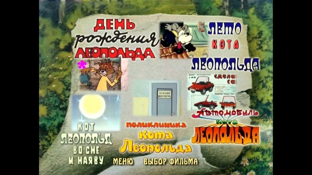 DVD меню : Кот Леопольд и другие фильмы. А.Резникова. #1