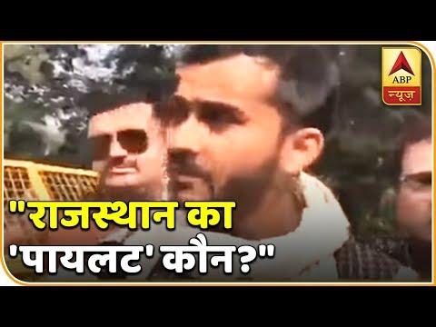 राजस्थान में कौन बनेगा CM?दिल्ली में कांग्रेस दफ्तर के बाहर अशोक गहलोत के समर्थकों की नारेबाजी