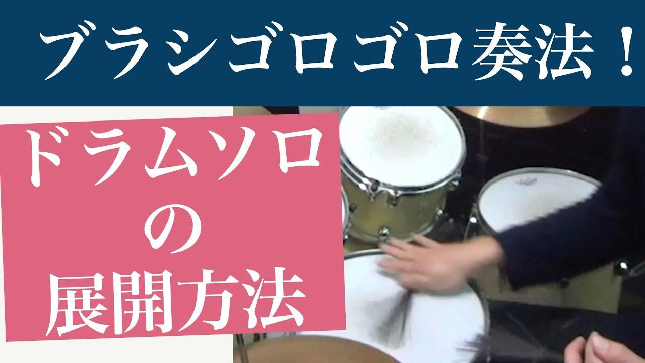 ブラシゴロゴロ奏法!ドラムソロの展開