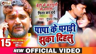 Gunjan Singh - Papa Ke Pagadi Jhuka Dihlu - पापा के पगड़ी झुका दिहलु - Bhojpuri Sad  Song