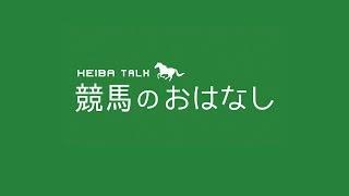 「競馬のおはなし」 出演者:見栄晴、西内荘(装蹄師)、坂田梨香子 放送...