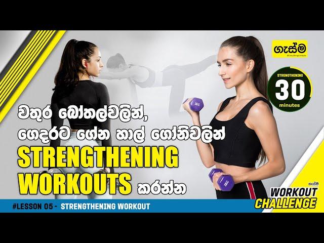 වතුර බෝතල්වලින්, ගෙදරට ගේන හාල් ගෝනිවලින් Strengthening Workouts කරන්න