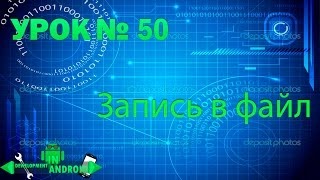 Android обучение. Урок 50. Запись в файл (write file) Development in android