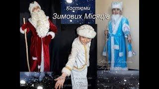 Аренда Костюмы Зимних Месяцев Киев(, 2017-11-15T17:36:30.000Z)