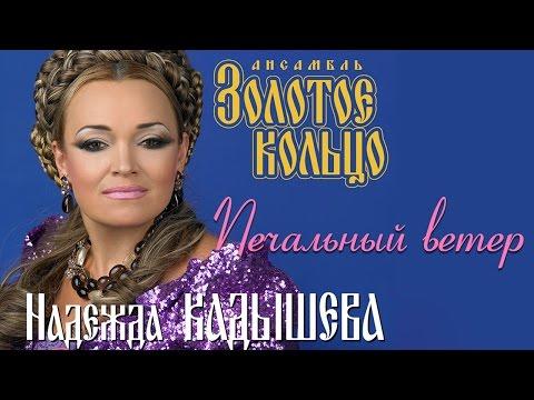 Надежда Кадышева и ансамбль Золотое Кольцо – Русский Альбом / Весь альбом