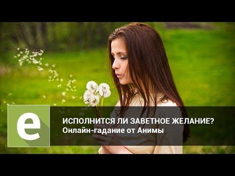 Исполнится ли желание? Онлайн-гадание на LiveExpert.ru от эксперта Анима