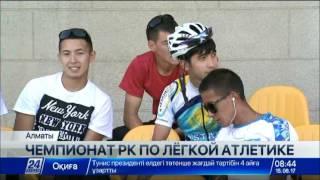 В Алматы завершилось первенство Казахстана по лёгкой атлетике