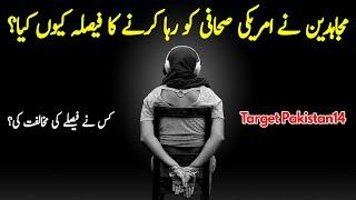 Download Lagu Target Pakistan Ep14 | American Sahafi Ko Reha Karne Ka Faisla | Raven