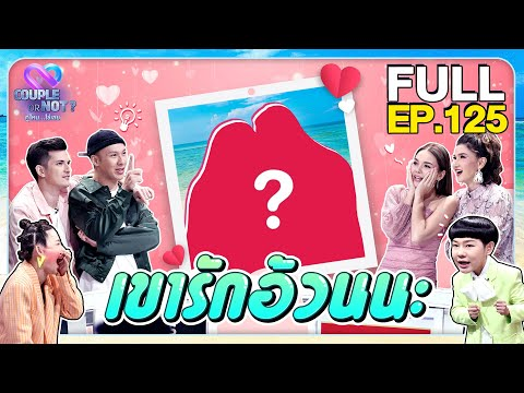 Couple or Not? คู่ไหน.. ใช่เลย | EP.125 | 25 เม.ย. 64 [FULL]