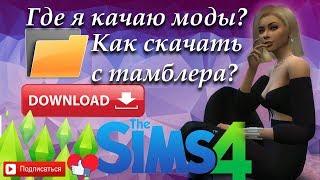 The Sims 4. Где я качаю CC? Как скачать с тамблера? Новые сайты с допами для The Sims 4!