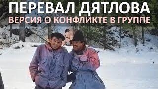 Конфликт в группе. Версия гибели группы туристов на перевале Дятлова.