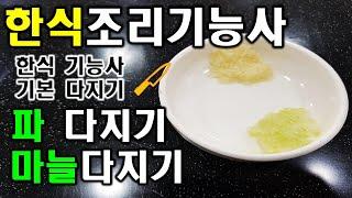 2020년 한식조리기능사_파,마늘 다지기 // 마스터박…