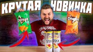 Скачать Новые крутые вкусы чипсов Lays Stax Доритос теперь в России