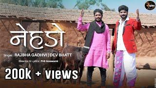 Rajbha Gadhvi    નેહડો    New Song    @Rajbha Gadhvi Gir Studio @Dev Bhatt Official